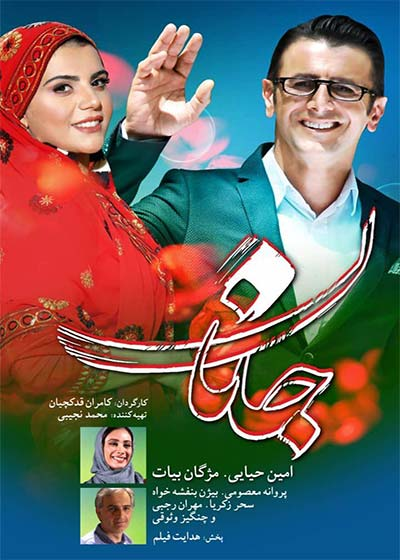 دانلود رایگان فیلم ایرانی جانان